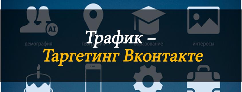 Трафик – Таргетинг Вконтакте
