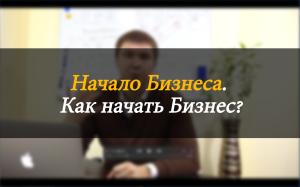 Начало Бизнеса. Как начать Бизнес?