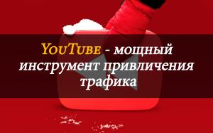 YouTube - мощный инструмент привличения трафика