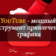 YouTube - мощный инструмент привлечения трафика
