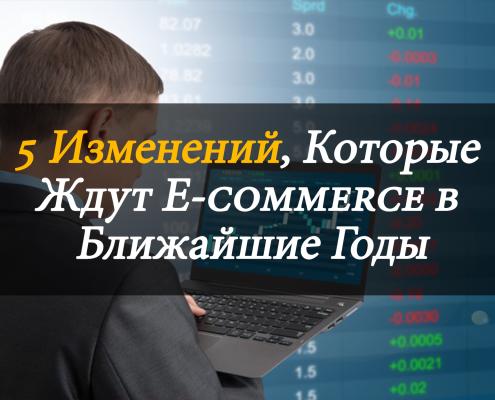 5 изменений, которые ждут e-commerce в ближайшие годы