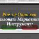 Pop-up окно как использовать маркетинговый инструмент?