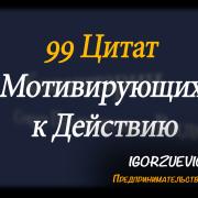 99 Цитат Мотивирующих к Действию