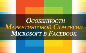 Microsoft в Facebook
