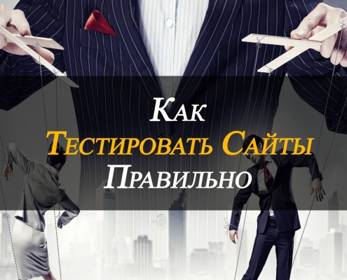 Как тестировать сайты правильно