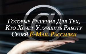 Как улучшить работу e-mail рассылки