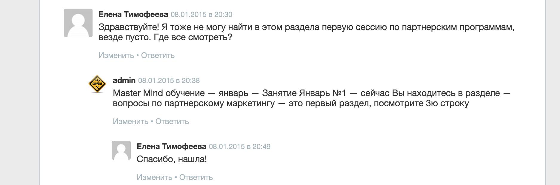 Снимок экрана 2015-03-05 в 13.12.28