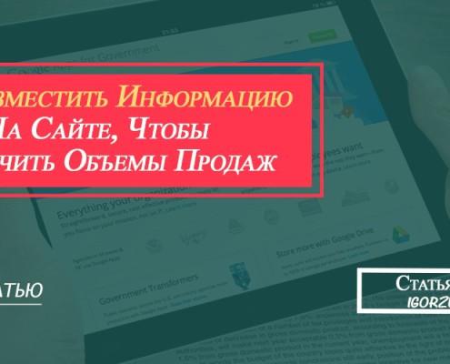 Как разместить информацию на сайте