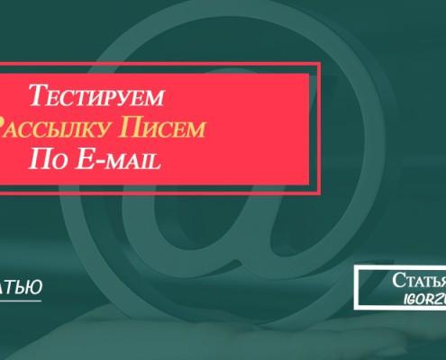 рассылка писем по e-mail