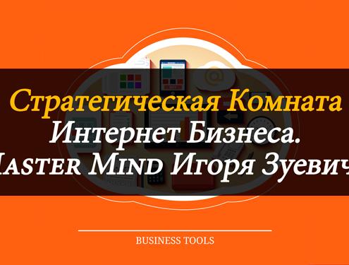 Стратегическая Комната Интернет Бизнеса. Master Mind Игоря Зуевича.