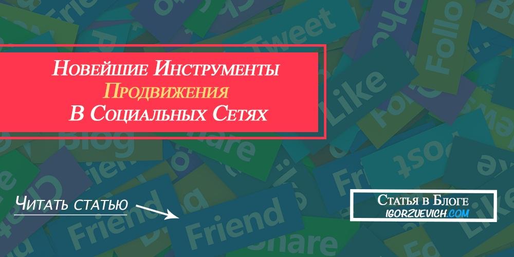 продвижение в соцсетях руководство - фото 10
