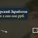 Как его партнерский заработок превысил 2 000 000 рублей.
