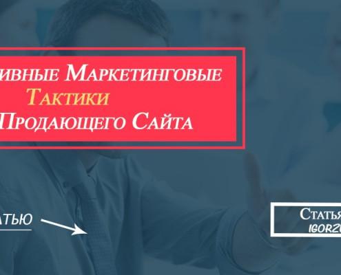 маркетинговые тактики