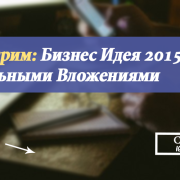 DVD Экстрим: Бизнес идея 2015 года с минимальными вложениями
