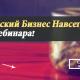 Партнерский Бизнес Навсегда – Обзор Мастер-Сессии