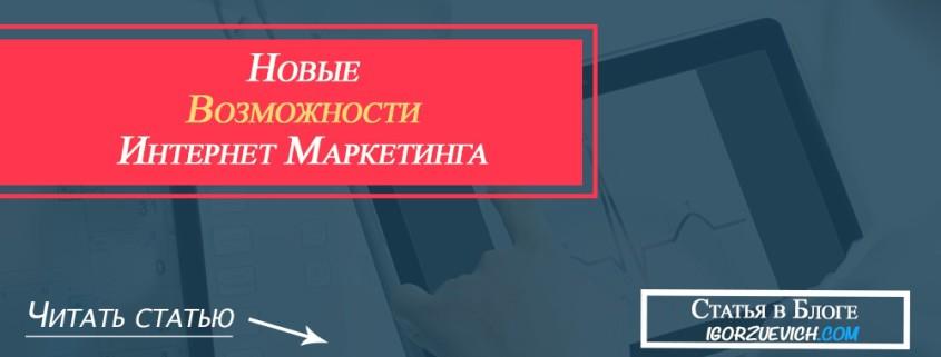 возможности интернет маркетинга