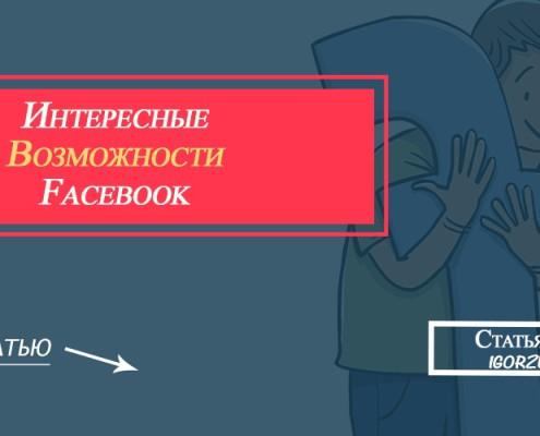 возможности Facebook