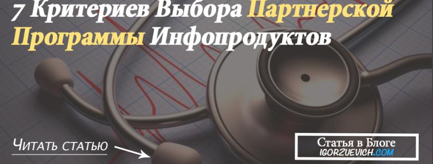 7 критериев выбора партнерской программы инфопродуктов