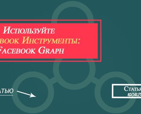 Facebook инструменты