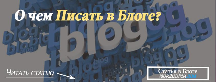 7 советов о чем писать в блоге
