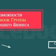 возможности Facebook группы