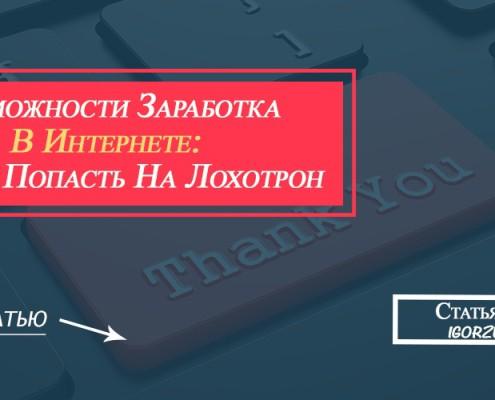 возможности заработка в интернете