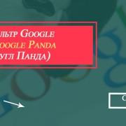 Фильтр Google