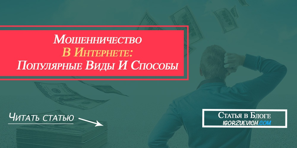 мошенничество в интернете статья россия с помощью доната пробежался