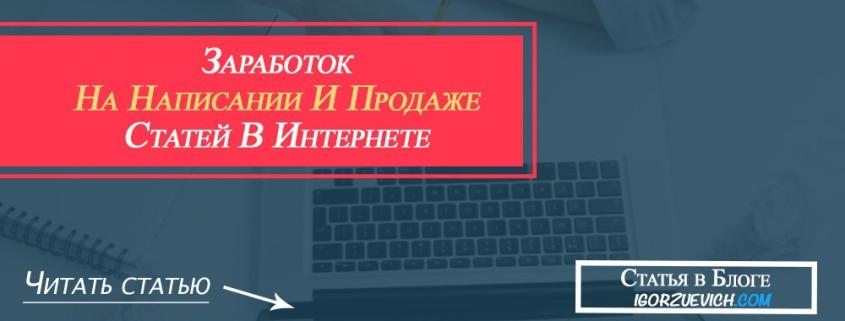 Заработок на написании и продаже статей