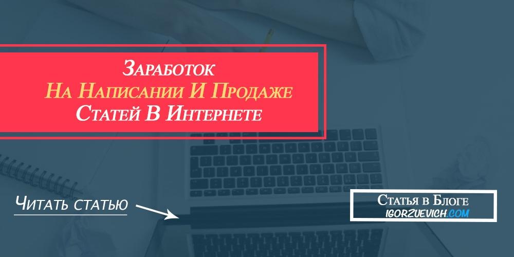 Продажа статей в интернете для заработка