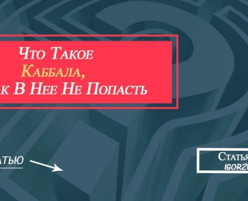 что такое каббала