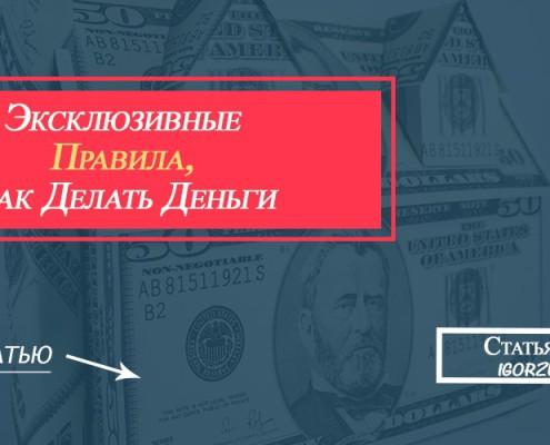 как делать деньги