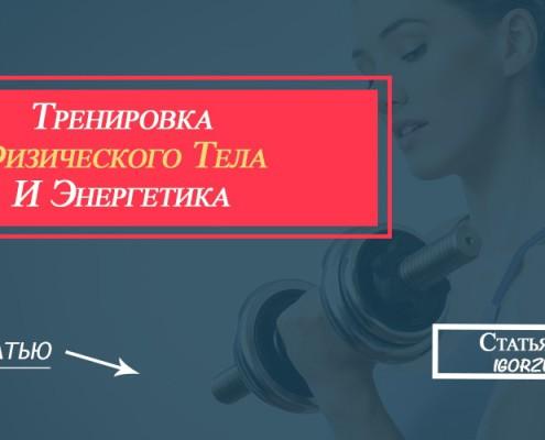 тренировка физического тела