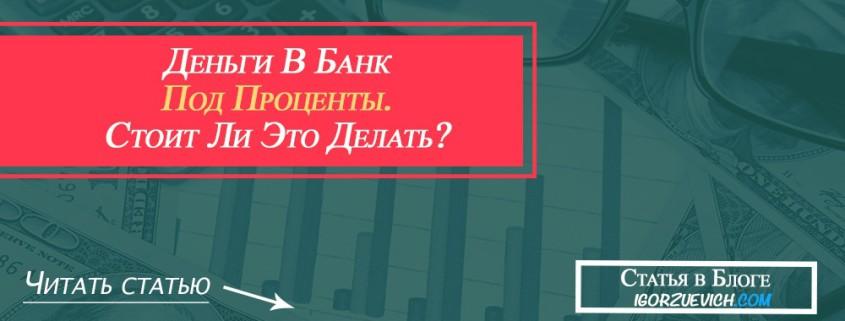 деньги в банк под проценты