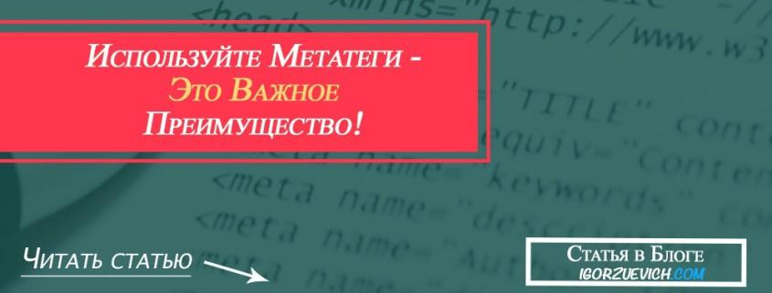 метатеги