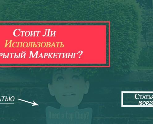 скрытый маркетинг