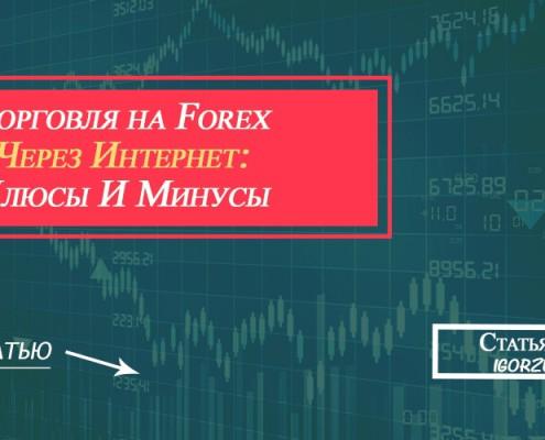 торговля на Forex через интернет