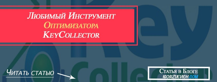 KeyCollector