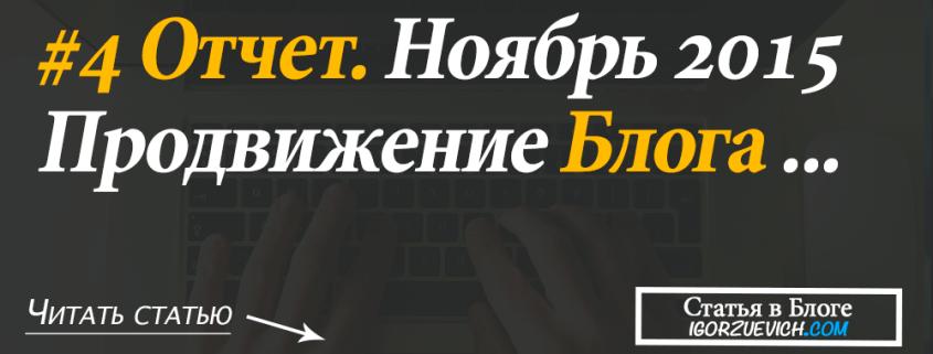 4 Отчет. Продвижение блогов – ноябрь 2015