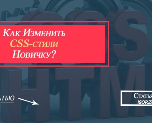 как изменить CSS-стили