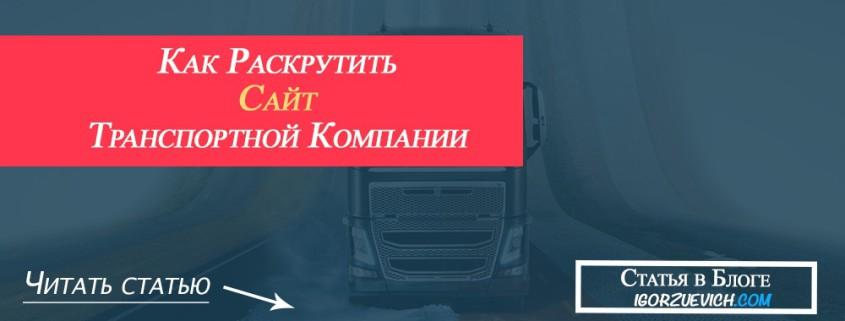как раскрутить сайт транспортной компании