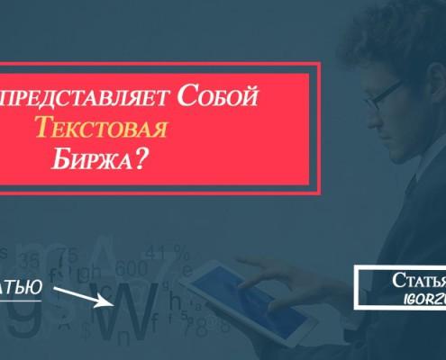 текстовая биржа