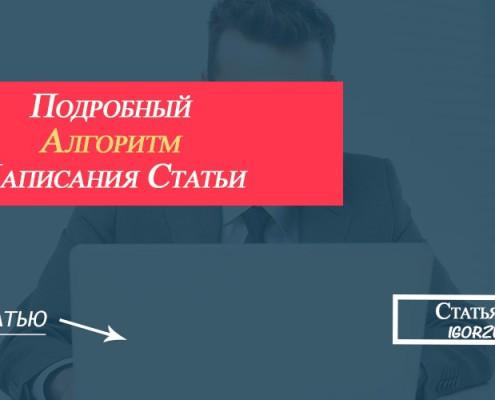 алгоритм написания статьи
