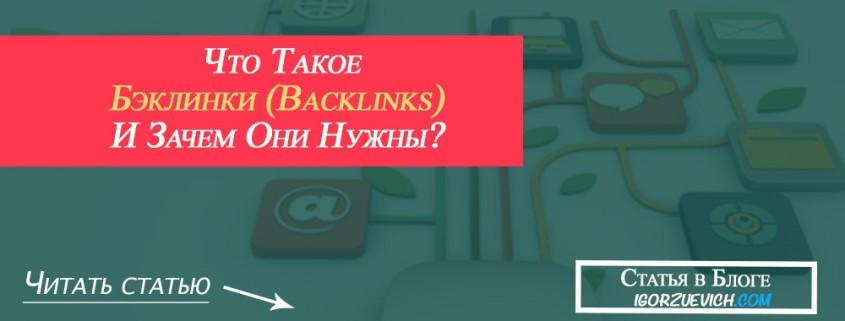 бэклинк