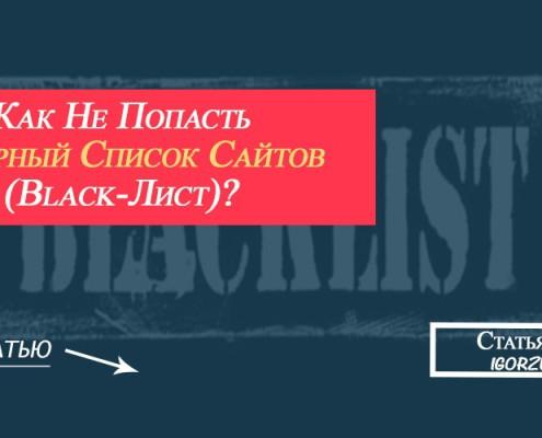 черный список сайтов