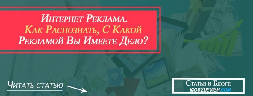 интернет реклама