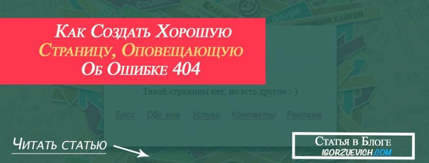 как создать страницу 404