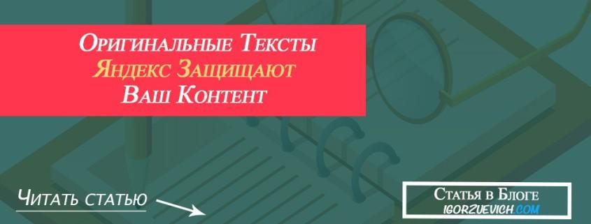 Оригинальные тексты Яндекс
