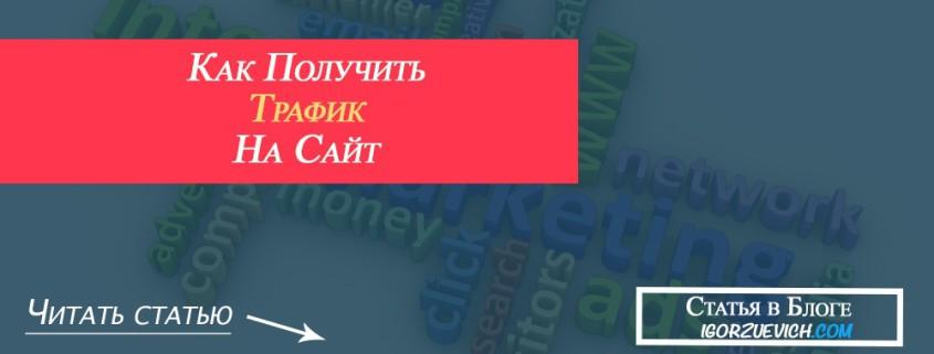 трафик на сайт
