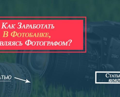 как заработать в фотобанке